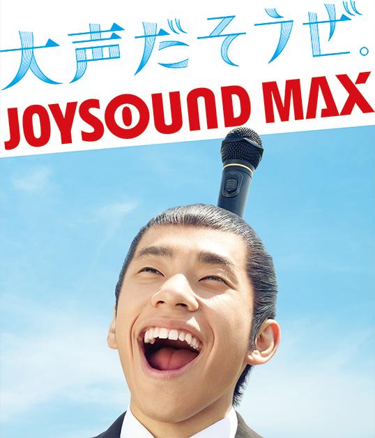 JOYSOUND_1
