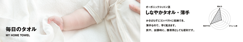 MUJI towel_5