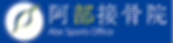 整骨院,茨木,接骨院,阿部整骨院,阿部接骨院,あべ整骨院,あべ接骨院,茨木,高槻,総持寺,川西,能勢,宝塚,箕面,大阪,兵庫,川西能勢口,伊丹,枚方,寝屋川,スポーツ,痛み,成長痛,オスグッド,靭帯損傷,野球肘,スポーツ,エコー,超音波検査,筋膜治療,スポーツ,テニス,バスケ,野球,サッカー,バレーボール,陸上,水泳,ストレッチ,マッサージ,ケガ,捻挫,打撲,肉ばなれ,足首捻挫,骨折,肩こり,靭帯,腰痛,突き指,腫れ,テーピング,サポーター,南茨木,総持寺,高槻,駅,京都,大阪