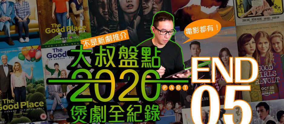 大叔盤點05:2020煲劇全紀錄 Part 5(完)
