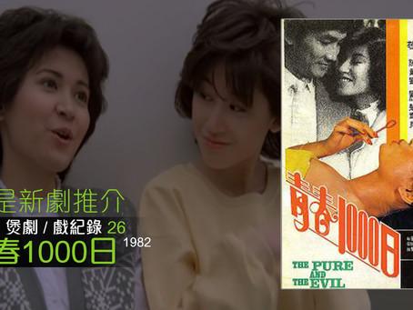 青春1000日.:戲裡戲外的悲劇
