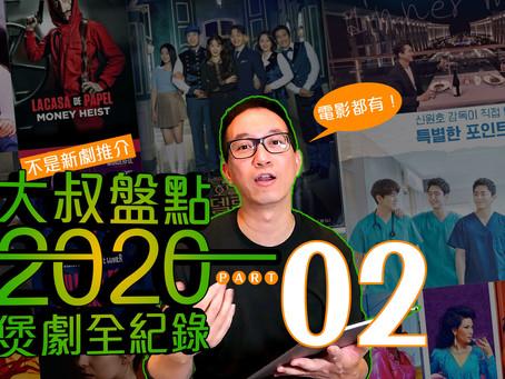 大叔盤點02:2020煲劇全紀錄 Part 02