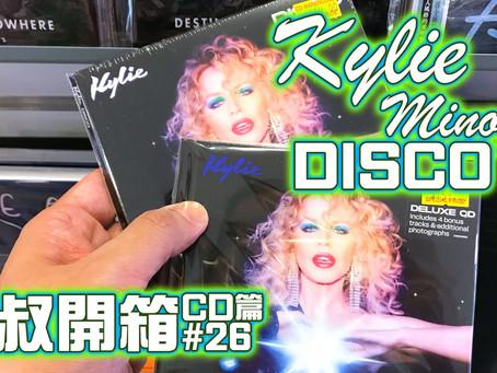 大叔開箱 23(CD篇26): Kylie Minogue DISCO