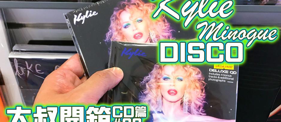 大叔開箱 19(CD篇):26 Kylie Minogue DISCO