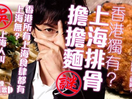 今晚聽舊歌06:上港獨有?上海排骨擔擔麵
