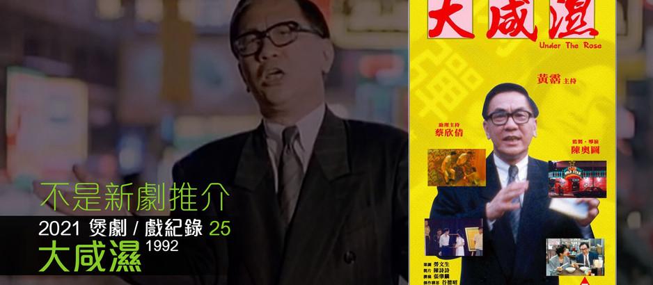 大咸濕.:香港另類風月口述史