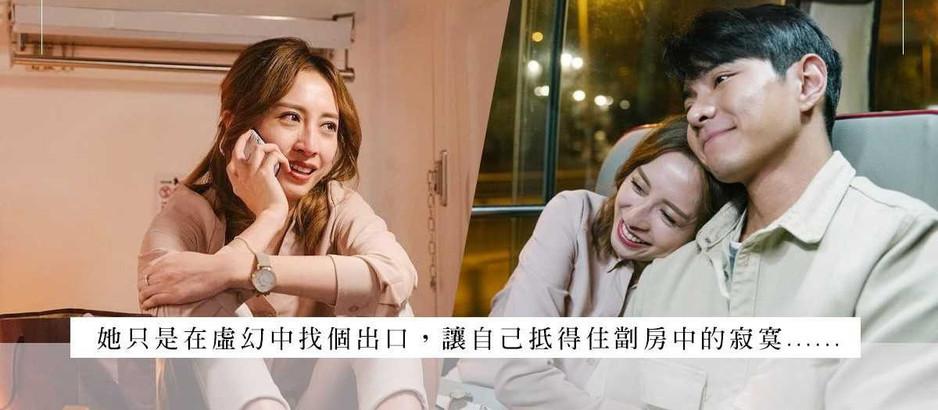 香港愛情故事:現實中煩惱土地問題,唯有在虛幻世界尋找慰藉