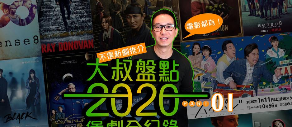 大叔盤點01:2020煲劇全紀錄 Part 01