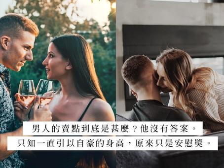 Speed Dating挑選男友的準則,個子高能獲得一夜情獎賞?