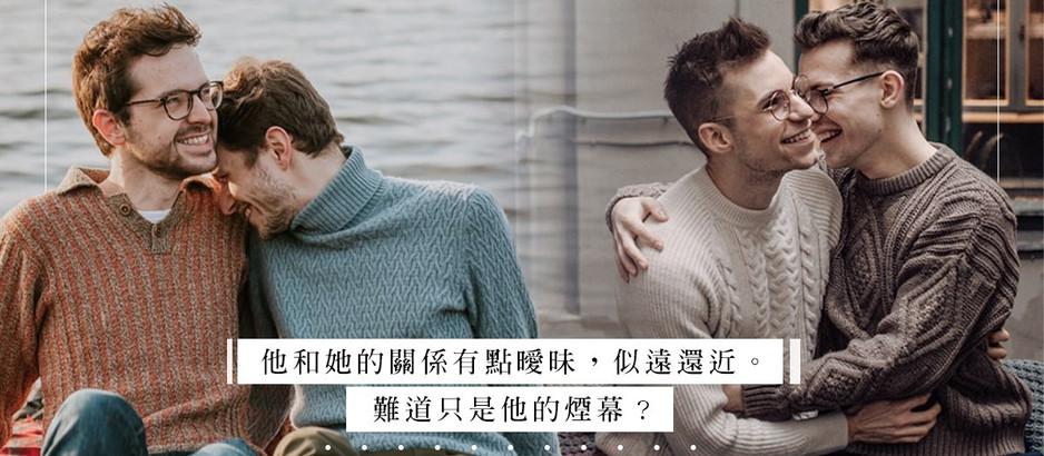 Hehe疑雲:男朋友與陰柔男同事走近,還在洗手間亂作一團?