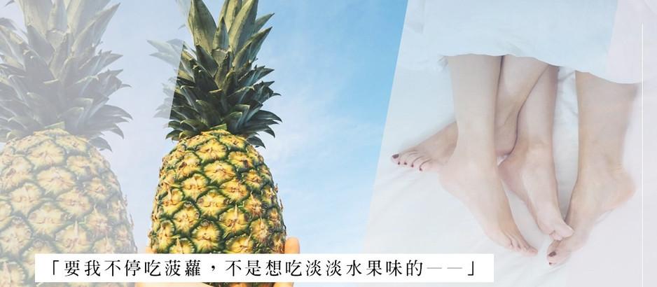 菠蘿的傳聞:連日吃菠蘿換來淡淡的「水果味」,她真的會喜歡嗎?