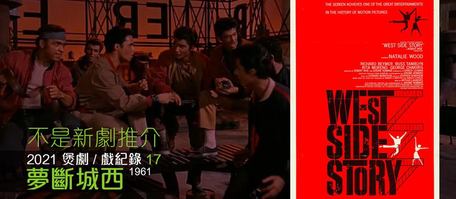 夢斷城西:和香港一樣老套的故事