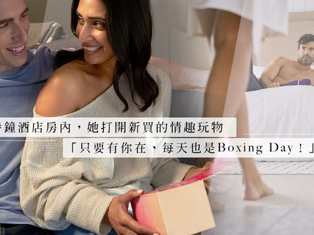 Boxing Day禮物竟是性玩具?加藤鷹之手,打開另類的快樂之門