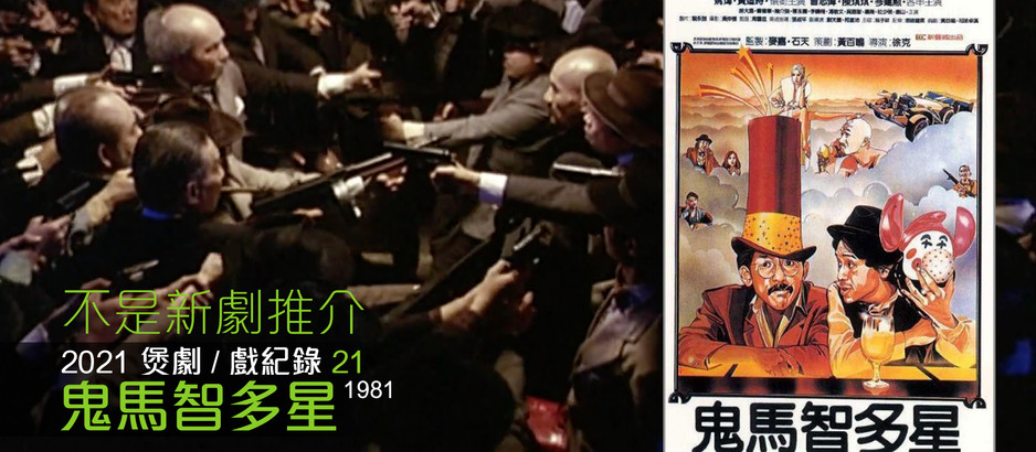 鬼馬智多星:上海溝意大利黑幫趣劇