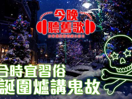 今晚聽舊歌03:聖誕圍爐講鬼故