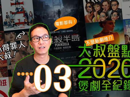 大叔盤點03:2020煲劇全紀錄 Part 03