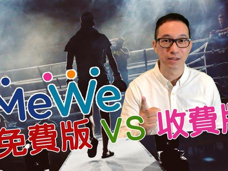 清談大叔21:MeWe 免費版VS收費版