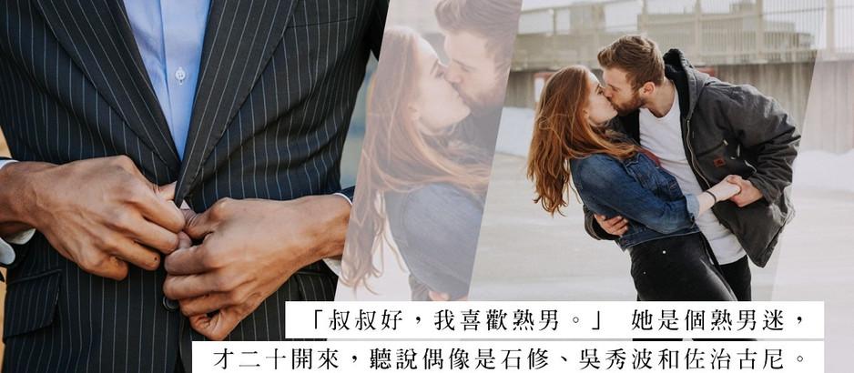 戀上偏愛熟男的女生:「未來岳父」原來是情敵?
