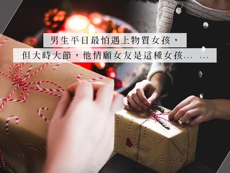 買禮物的煩惱!不愛名牌的女友,原來比物質女孩更麻煩?