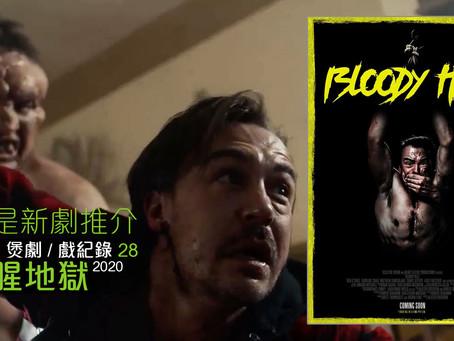 血腥地獄:這都叫恐怖喜劇和虐待式色情片?