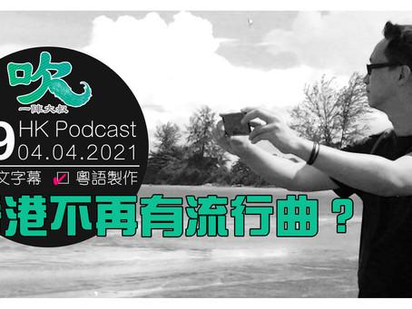 香港不再有流行曲?