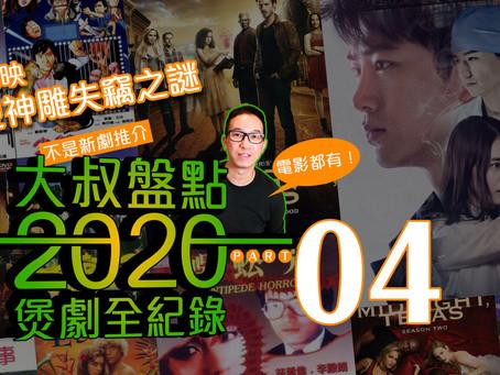 大叔盤點04:2020煲劇全紀錄 Part 04