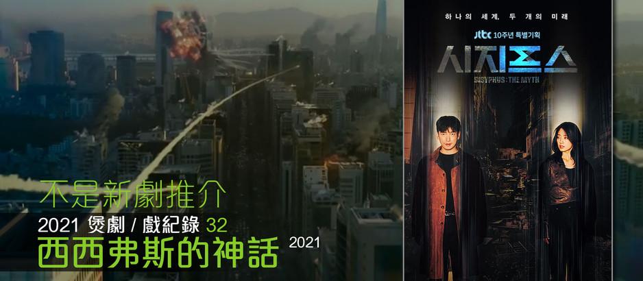 西西弗斯的神話:《未來戰士》加《二十世紀少年》再加少許《叮噹》的韓式愛情劇