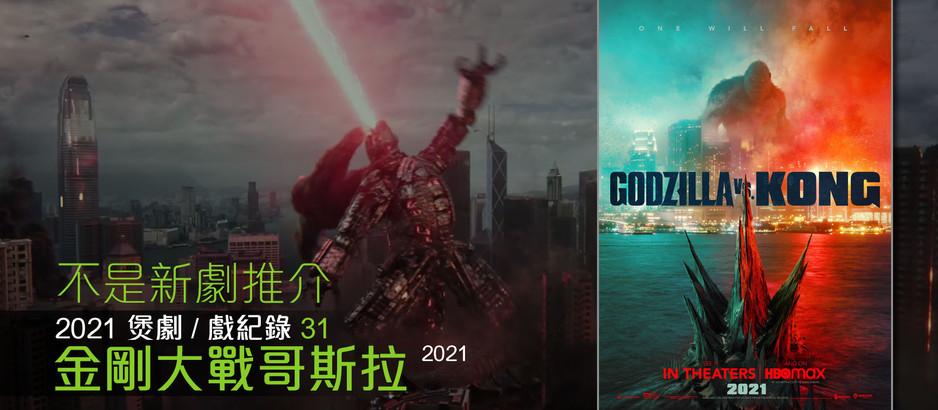金剛大戰哥斯拉:地底世界打到香港反轉