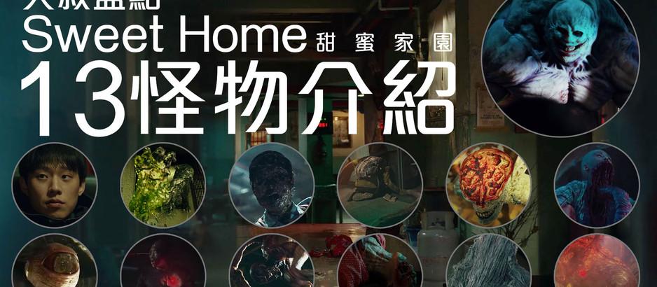 大叔盤點06:Sweet Home 甜蜜家園 - 13怪物介紹