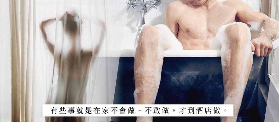 酒店濕瀌瀌床單的真相:探索人體奧妙,多大膽的男友也臉有難色