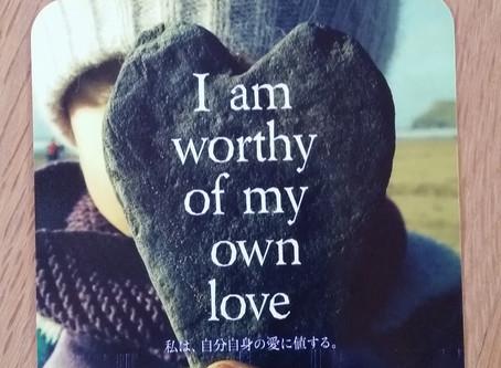 自分を愛し赦す。