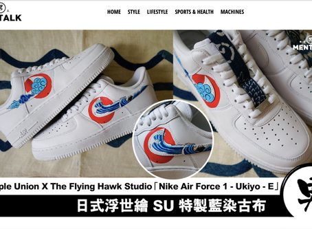 MENTALK - 【Simple Union X The Flying Hawk Studio 「Nike Air Force 1 - Ukiyo - E」】 日式浮世繪 SU特製藍染古布