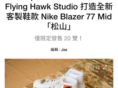 Hypebeast -Simple Union 攜手 The Flying Hawk Studio 打造全新客製鞋款 Nike Blazer 77 Mid「松山」