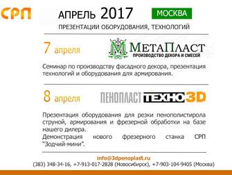 Презентация станков СРП в г.Москва