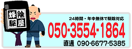 お問合せ電話番号.png