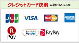 対応クレジットカード002.png