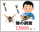 蜂の調査料金.png
