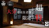 【別荘建築80年×In Bloom Beppu 3周年特別企画第一弾!】