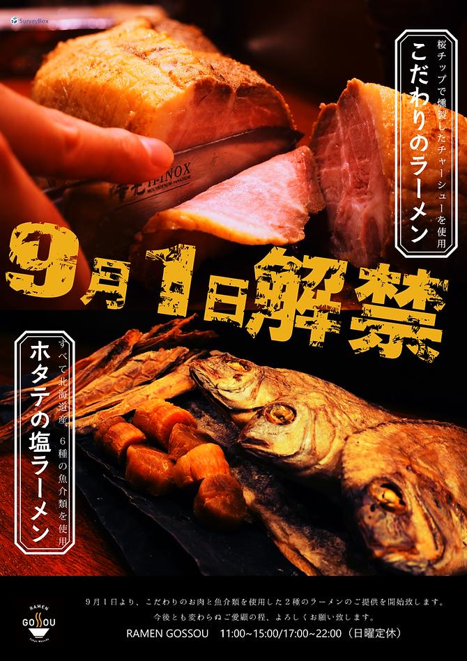 桜チップ チャーシュー こだわりラーメン ホタテの塩ラーメン つけ麺 温玉油そば 鯖の香油油そば