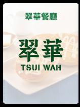 Tsuii Wah.png