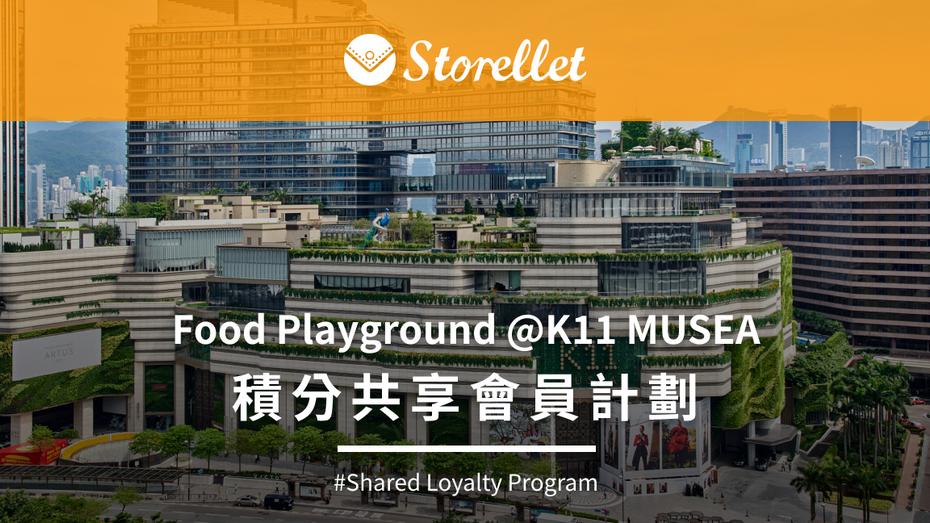 K11 MUSEA 多個餐飲品牌登陸 Storellet - 全新會籍熱點 !