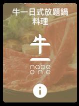 nobe 1.png