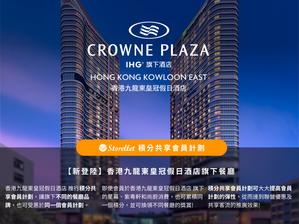 香港九龍東皇冠假日酒店旗下餐廳登陸 Storellet - 全新會籍熱點 !