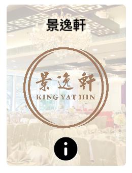 King Yat Hin.png