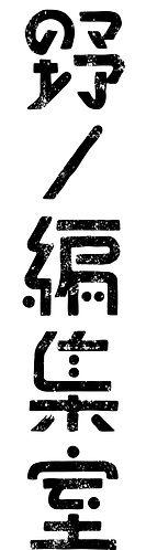 nono_logo_type2_black.jpg