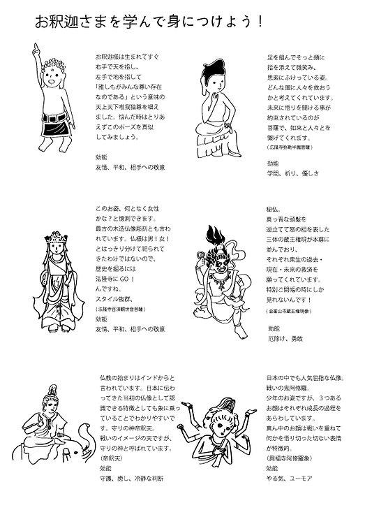 仏像紹介.jpg
