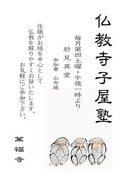 寺子屋塾案内.jpg