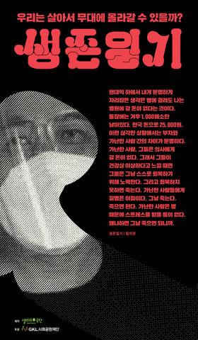 힐 히존- 생존일기 발췌