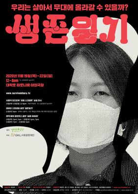 Survival diary-Park Kyongju