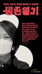 박경주-생존일기-발췌